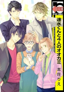 Hayami-kun to 4-nin no Ookami
