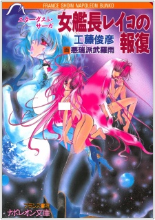 Stardust Saga: Onna Kanchou Reiko no Houfuku