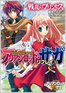 Arianrhod Saga Replay