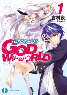 GOD W(`・ω・´)RLD - God World