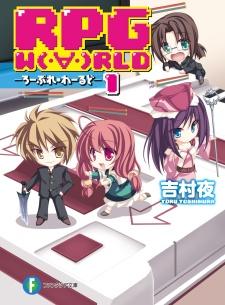 RPG W(・∀・)RLD - Roleplay World