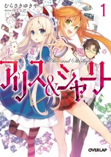 Fuyuu Gakuen no Alice & Shirley