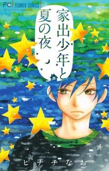 Iede Shounen to Natsu no Yoru