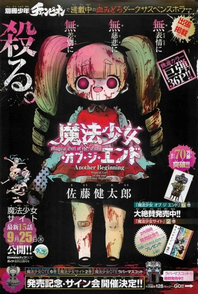 Mahou Shoujo Of The End Magical Girl Apocalypse Manga