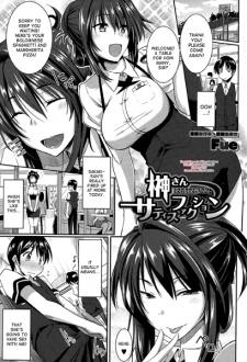 Sakaki-san Satisfaction