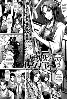 Inokori☆Lecture