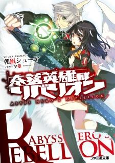 Naraku Eiyuu no Rebellion