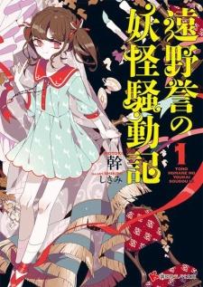 Toono Homare no Youkai Soudouki