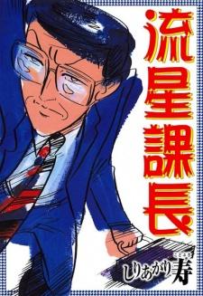 Ryuusei Kachou