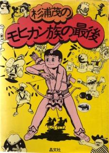 Mohican-zoku no Saigo