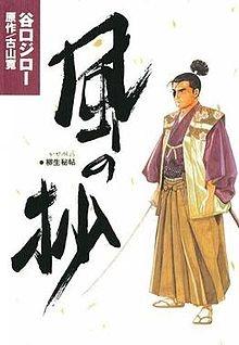 Yagyuu Hichou: Kaze no Shou