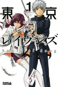Tokyo Ravens: Sword of Song