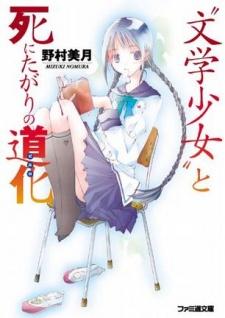 """Bungaku Shoujo"" Series"
