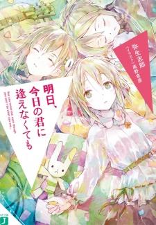 Ashita, Kyou no Kimi ni Aenakutemo