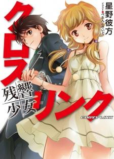 Cross Link: Zankyou Shoujo