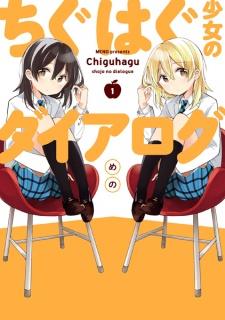 Chiguhagu Shoujo no Dialogue