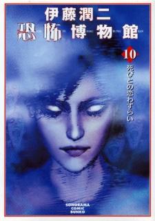 Ito Junji Kyoufu Hakubutsukan 10: Shibito no Koiwazurai