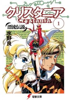 Hyouryuu Densetsu: Crystania