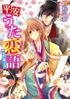 Heian Uta Koigatari Series