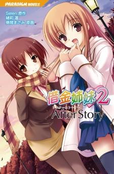 Shakkin Shimai 2: After Story