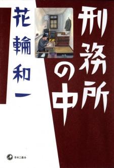 Keimusho no Naka