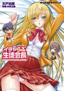 Icha Love Seitokaichou