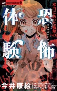 Hontou ni Atta Shougeki no Kyoufu Taiken