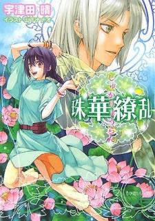 Shuka Ryouran Series