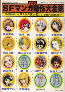 Shounen/Shoujo SF Manga Kyousaku Daizenshuu