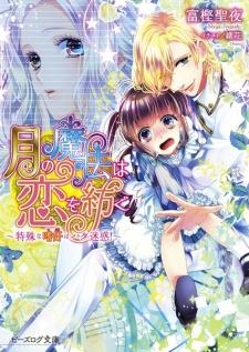 Tsuki no Mahou wa Koi wo Tsumugu Series