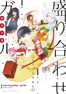Moriawase Girls