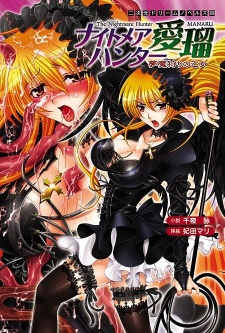 Nightmare Hunter Manaru: Muma Kari no Otome
