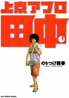 Joukyou Afro Tanaka
