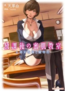 Houkago no Mitsuhada Kyoushitsu: Hitozuma Onna Kyoushi to Yuutousei