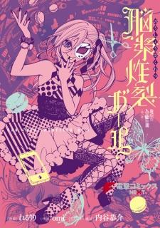 Jigokugata Ningen Doubutsuen: Daiisshou - Noushou Sakuretsu Girl