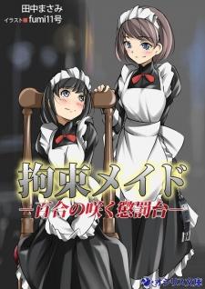 Kousoku Maid: Yuri no Saku Choubatsudai