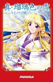 Shin Ruri-iro no Yuki: Furimukeba Tonari ni