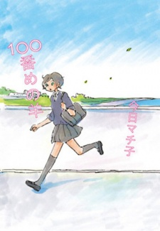 100-banme no Hitsuji