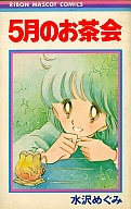 5-gatsu no Ochakai