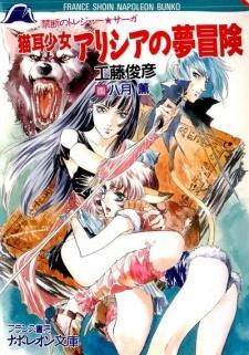Kindan no Treasure★Saga: Nekomimi Shoujo Alicia no Yume Bouken