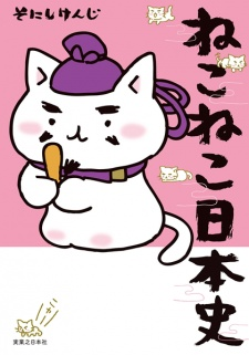 Neko Neko Nihonshi