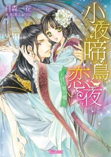 Nightingale Renya: Amai Mitsu no Ori
