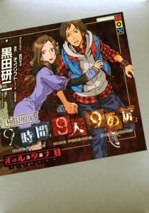 Kyokugen Dasshutsu 9-jikan 9-nin 9 no Tobira: Alterna