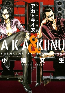 Shimauma Gaiden: Aka to Kiinu