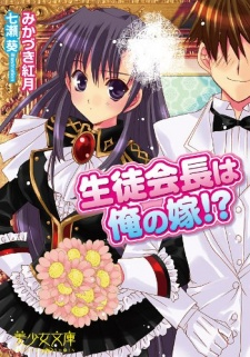 Seitokaichou wa Ore no Yome!?