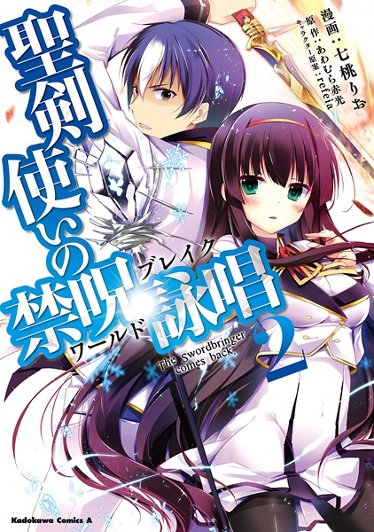 Seiken Tsukai No World Break The Swordbringer Comes Back