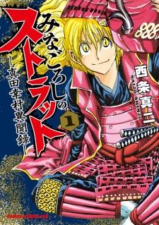 Minagoroshi no Strut: Sanada Yukimura Ibunroku
