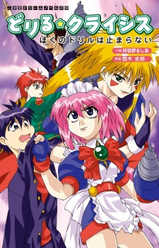 Drill☆Crisis: Boku no Drill wa Tomaranai