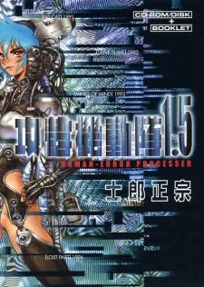 Koukaku Kidoutai 1.5: Human-Error Processer