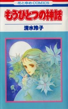 Mou Hitotsu no Shinwa